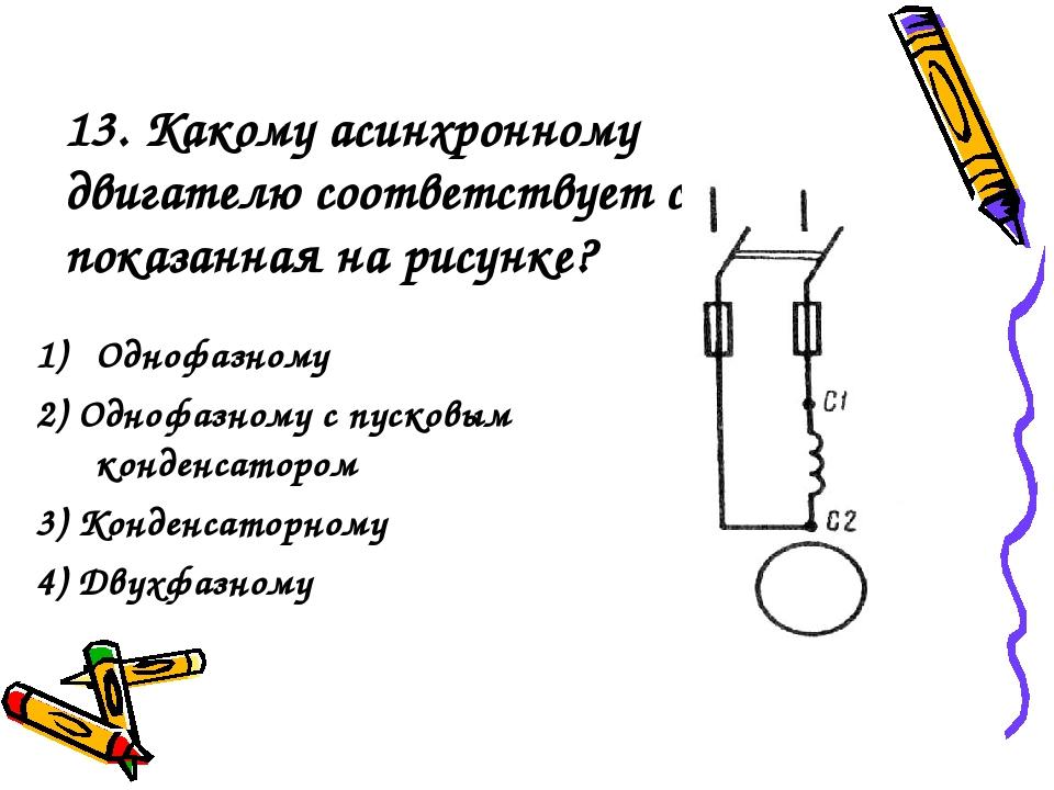 13. Какому асинхронному двигателю соответствует схема, показанная на рисунке?...
