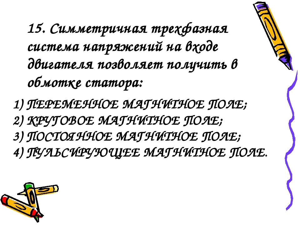 1) ПЕРЕМЕННОЕ МАГНИТНОЕ ПОЛЕ; 2) КРУГОВОЕ МАГНИТНОЕ ПОЛЕ; 3) ПОСТОЯННОЕ МАГНИ...