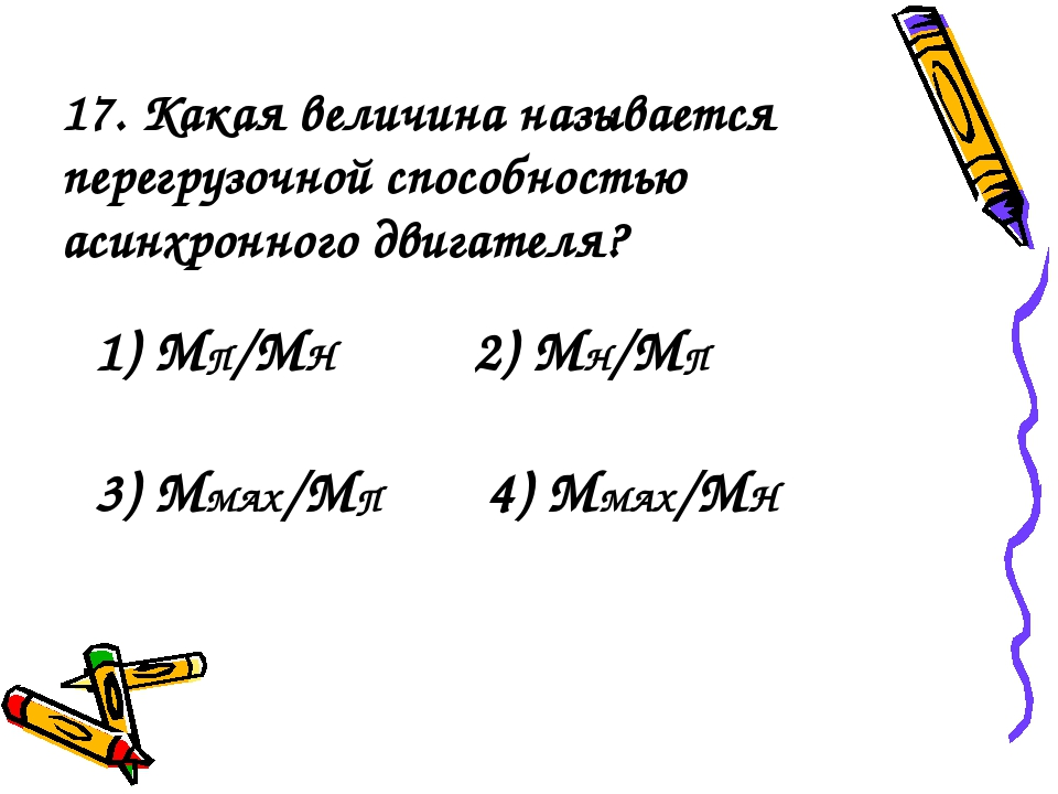 1) МП/МН 2) МН/МП 3) ММАХ/МП 4) ММАХ/МН 17. Какая величина называется перегру...