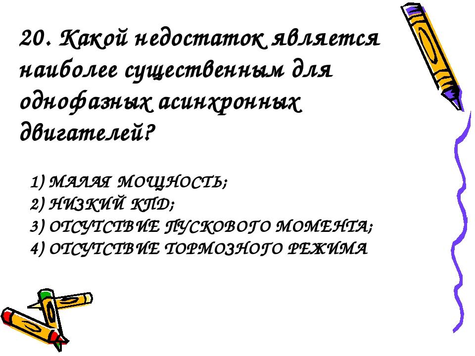 1) МАЛАЯ МОЩНОСТЬ; 2) НИЗКИЙ КПД; 3) ОТСУТСТВИЕ ПУСКОВОГО МОМЕНТА; 4) ОТСУТСТ...
