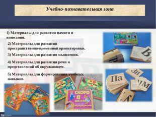 Учебно-познавательная зона 1) Материалы для развития памяти и внимания. 2) М