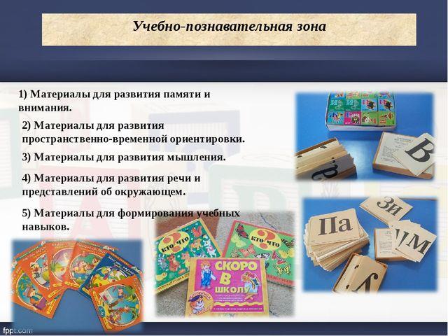 Учебно-познавательная зона 1) Материалы для развития памяти и внимания. 2) М...