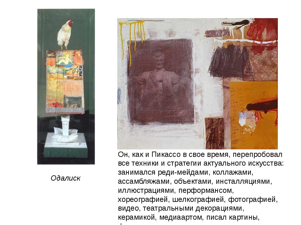Одалиск Он, как и Пикассо в свое время, перепробовал все техники и стратегии...