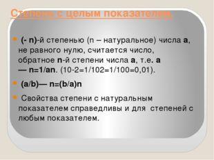 Основные формулы в геометрии Теорема Пифагора. Площадь параллелограмма. Знач