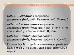 Значения синуса, косинуса, тангенса, котангенса Синусом углаα называется отн