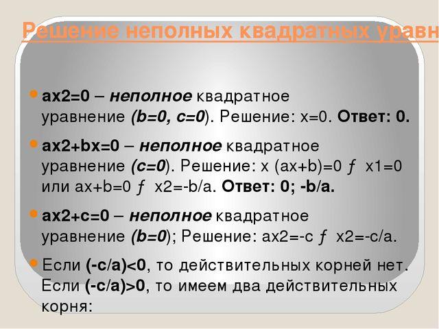 Значения синуса, косинуса, тангенса, котангенса Синусом углаα называется отн...