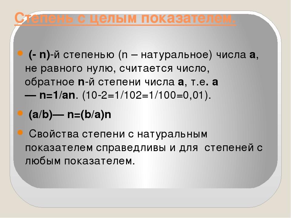 Основные формулы в геометрии Теорема Пифагора. Площадь параллелограмма. Знач...
