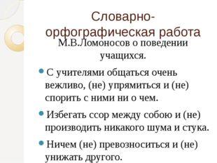 Словарно-орфографическая работа М.В.Ломоносов о поведении учащихся. С учителя