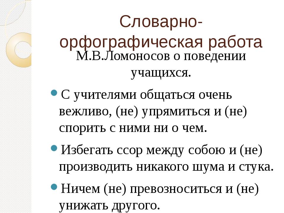Словарно-орфографическая работа М.В.Ломоносов о поведении учащихся. С учителя...