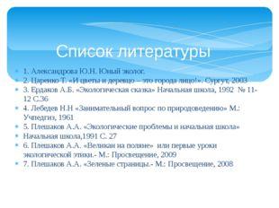 1. Александрова Ю.Н. Юный эколог. 2. Царенко Т. «И цветы и деревцо – это горо