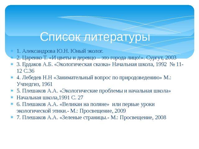 1. Александрова Ю.Н. Юный эколог. 2. Царенко Т. «И цветы и деревцо – это горо...