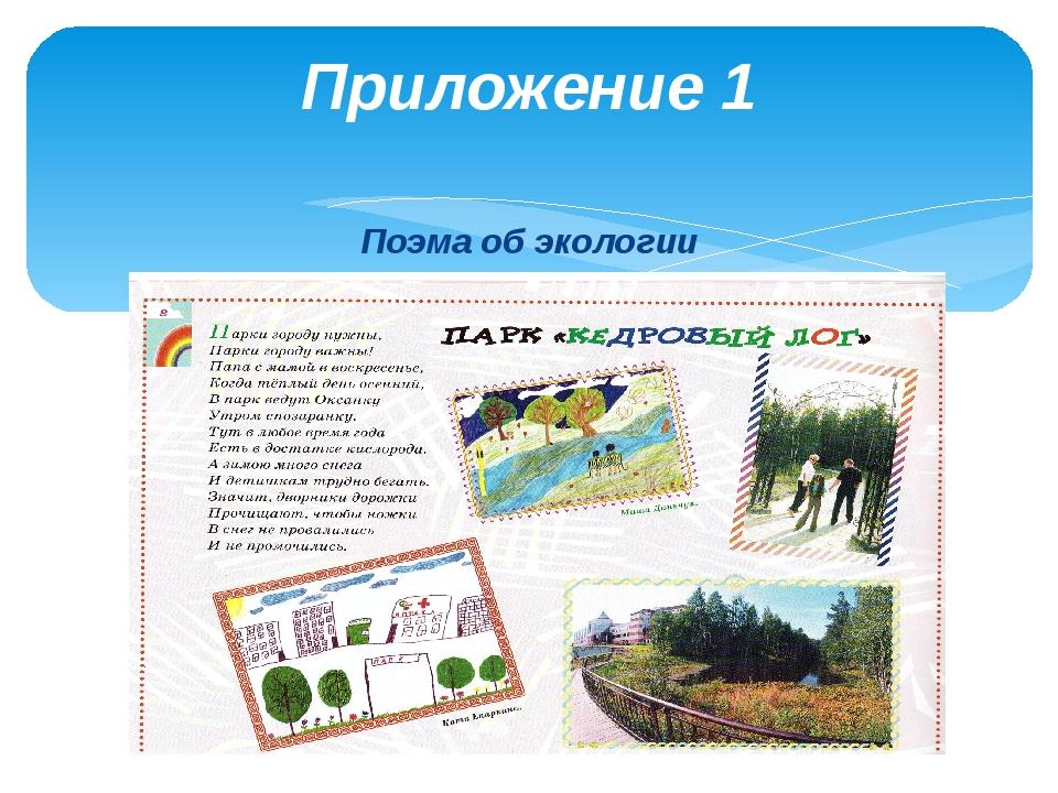Поэма об экологии Приложение 1