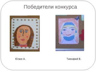 Победители конкурса Юлия А. Тимофей В.