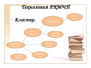 Технология РКМЧП Кластер. синтаксис предло-жение слово-сочетание подчини-тель