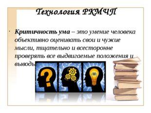 Технология РКМЧП Критичность ума – это умение человека объективно оценивать с