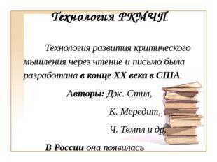 Технология РКМЧП Технология развития критического мышления через чтение и п