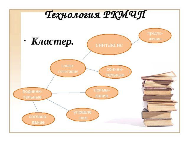 Технология РКМЧП Кластер. синтаксис предло-жение слово-сочетание подчини-тель...