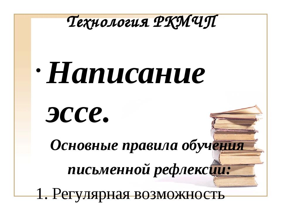 Технология РКМЧП Написание эссе. Основные правила обучения письменной рефлекс...