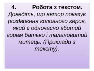 4. Робота з текстом. Доведіть, що автор показує роздвоєння головного
