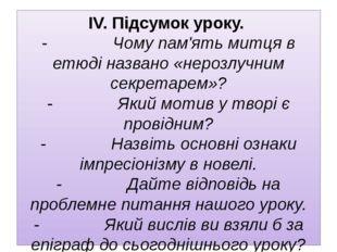 ІV. Підсумок уроку. - Чому пам'ять митця в етюді названо «нерозл