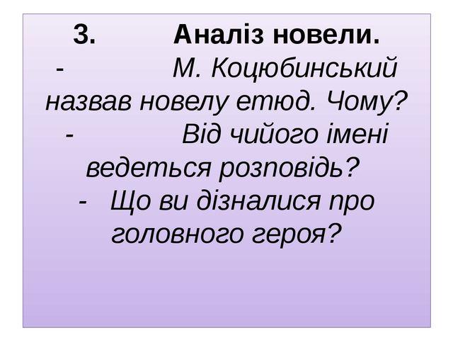 3. Аналіз новели. - М. Коцюбинський назвав новелу етюд....