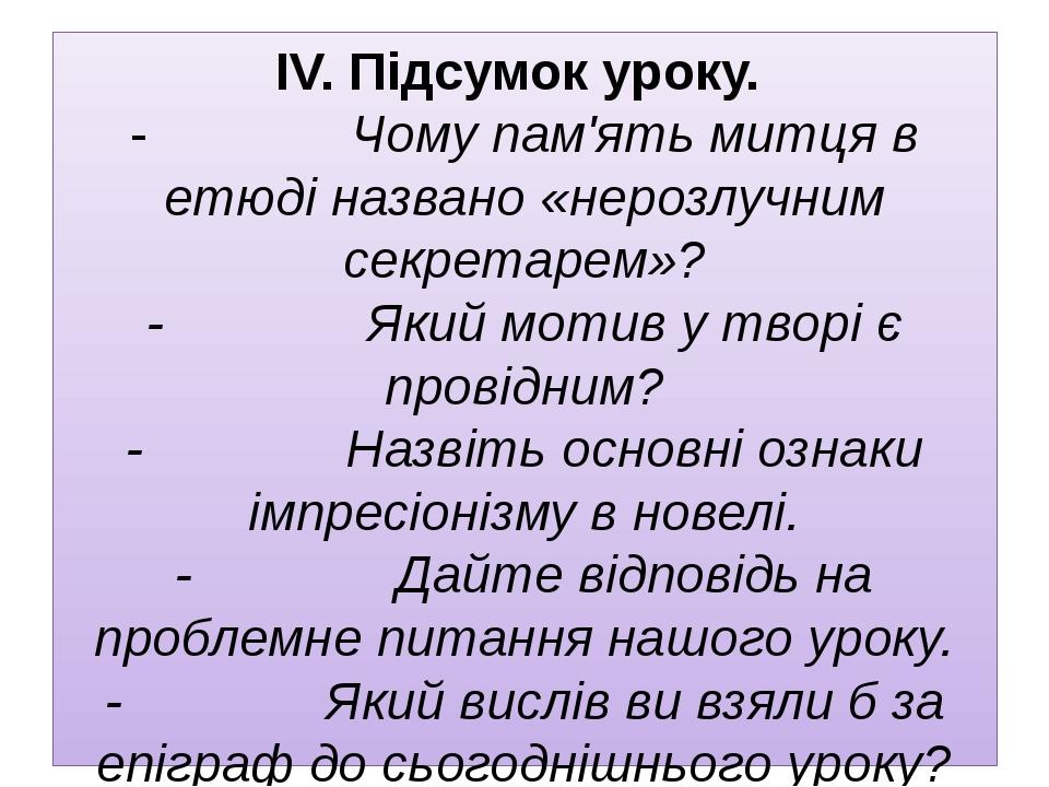ІV. Підсумок уроку. - Чому пам'ять митця в етюді названо «нерозл...