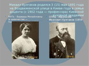 Михаил Булгаков родился 3 (15) мая 1891 года на Воздвиженской улице в Киеве г