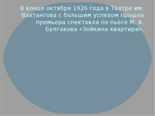 В конце октября 1926 года в Театре им. Вахтангова с большим успехом прошла пр