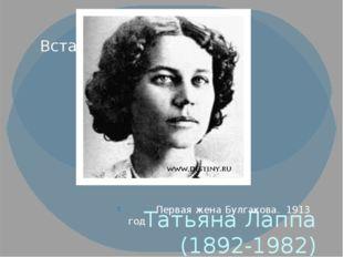 Татьяна Лаппа (1892-1982) Первая жена Булгакова. 1913 год