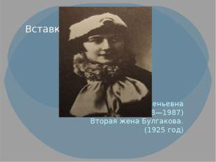 Любовь Евгеньевна Белозерская(1898—1987) Вторая жена Булгакова. (1925 год)