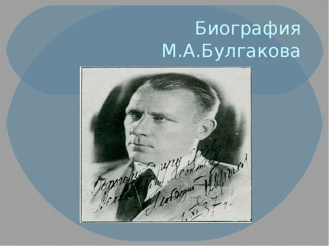 Биография М.А.Булгакова