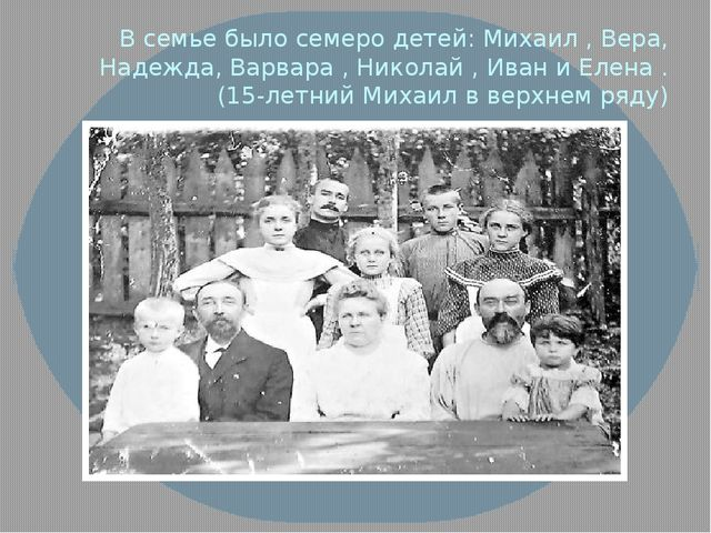В семье было семеро детей: Михаил , Вера, Надежда, Варвара , Николай , Иван и...