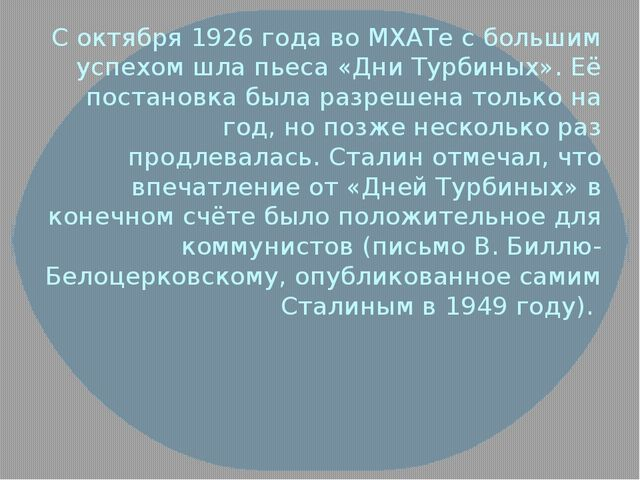 С октября 1926 года во МХАТе с большим успехом шла пьеса «Дни Турбиных». Её п...