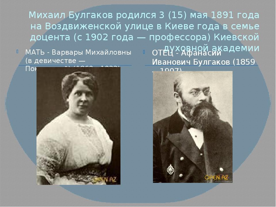 Михаил Булгаков родился 3 (15) мая 1891 года на Воздвиженской улице в Киеве г...