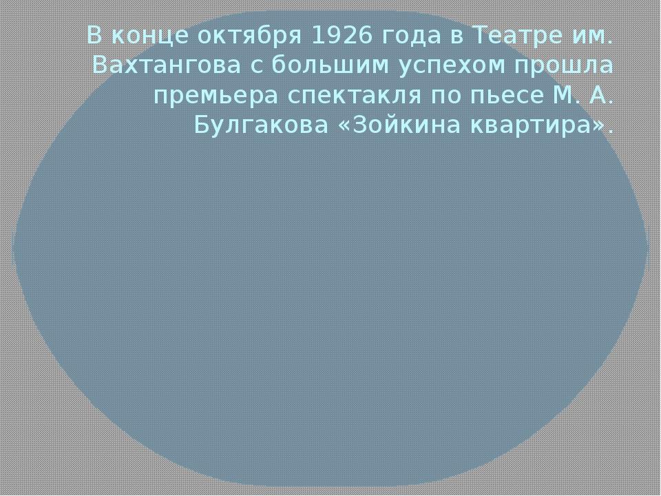 В конце октября 1926 года в Театре им. Вахтангова с большим успехом прошла пр...