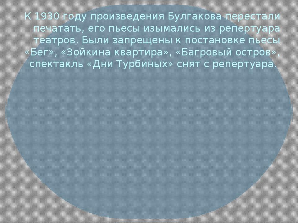К 1930 году произведения Булгакова перестали печатать, его пьесы изымались из...