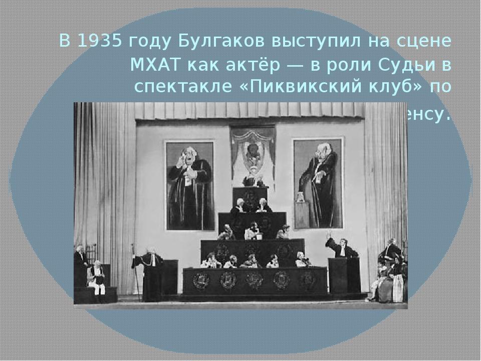 В 1935 году Булгаков выступил на сцене МХАТ как актёр — в роли Судьи в спект...