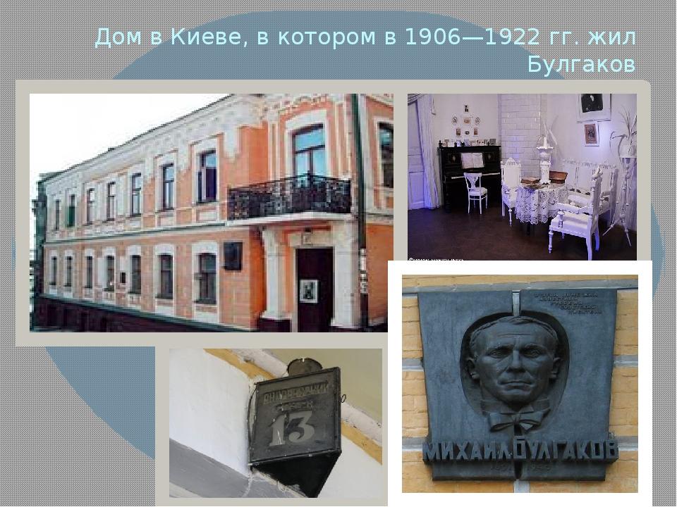 Дом в Киеве, в котором в 1906—1922 гг. жил Булгаков