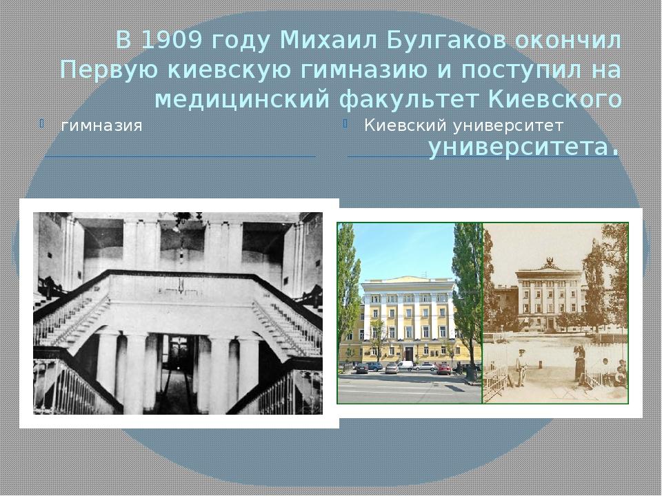 В 1909 году Михаил Булгаков окончил Первую киевскую гимназию и поступил на ме...