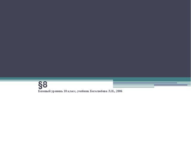 Культура и духовная жизнь общества §8 Базовый уровень 10 класс, учебник Богол...