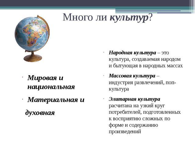 Много ли культур? Мировая и национальная Материальная и духовная Народная кул...