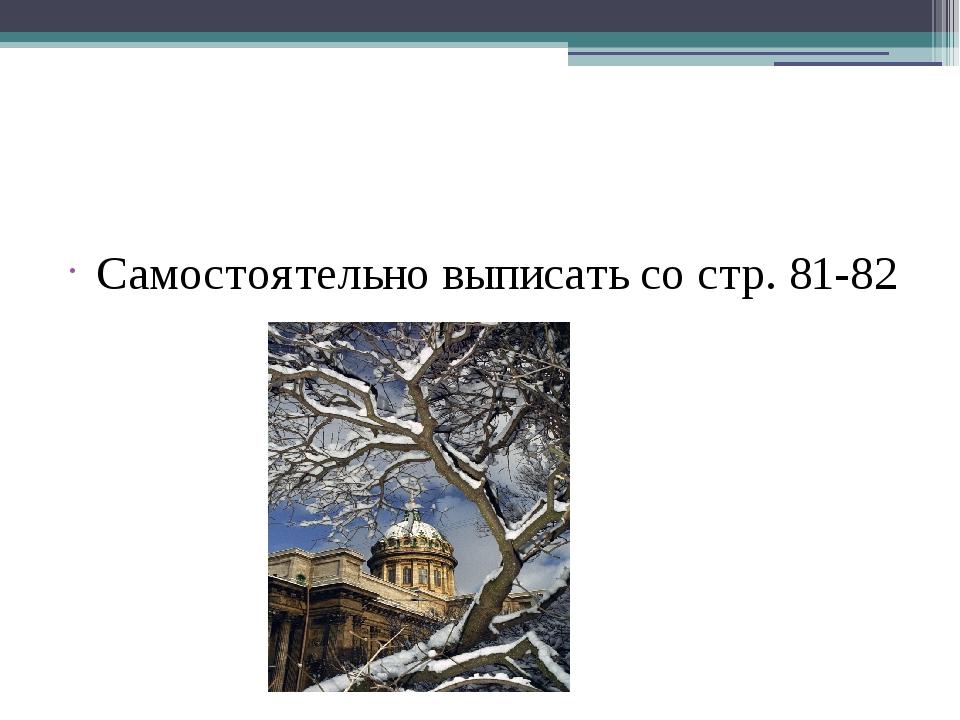 Функции культуры Самостоятельно выписать со стр. 81-82