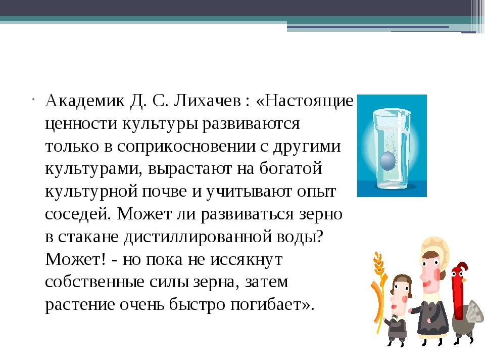 Многообразие культур Диалог культур Академик Д. С. Лихачев : «Настоящие ценно...