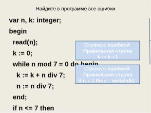 Найдите в программе все ошибки var n, k: integer; begin read(n); k := 0; whil