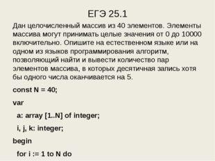 ЕГЭ 25.1 Дан целочисленный массив из 40 элементов. Элементы массива могут при