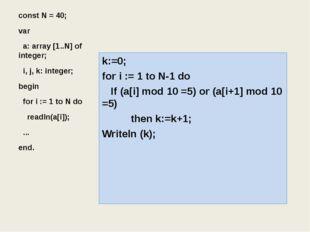 const N = 40; var a: array [1..N] of integer; i, j, k: integer; begin for i :