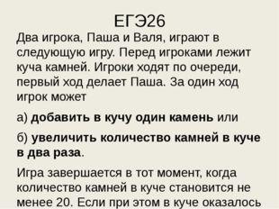 ЕГЭ26 Два игрока, Паша и Валя, играют в следующую игру. Перед игроками лежит