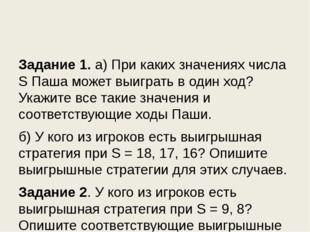 Задание 1. а) При каких значениях числа S Паша может выиграть в один ход? Ук