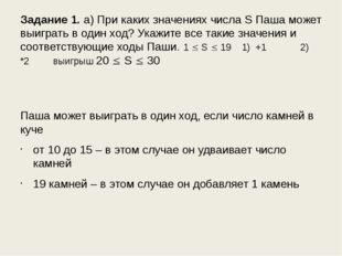 Задание 1. а) При каких значениях числа S Паша может выиграть в один ход? Ука