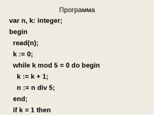 Программа var n, k: integer; begin read(n); k := 0; while k mod 5 = 0 do begi